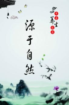 中医养生之道展板 中国风 水墨画 荷花