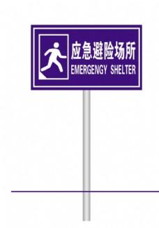应急避险场所标示