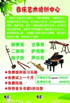 音乐艺术培训