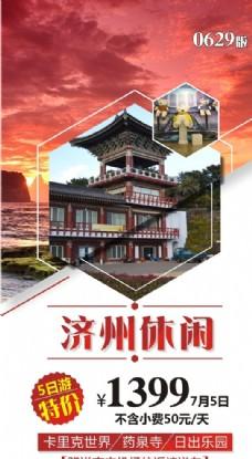 济州休闲游