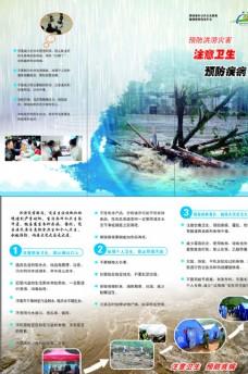 洪涝灾害 预防疾病