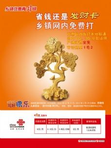 中国联通发财卡广告设计模板