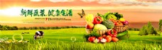 淘宝蔬菜广告海报