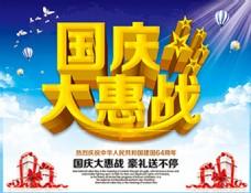 国庆节大惠战