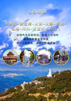 友誼關旅游海報