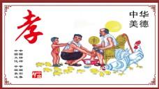 中华传统孝