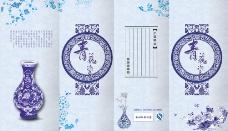 青花瓷宣傳折頁海報PSD素材