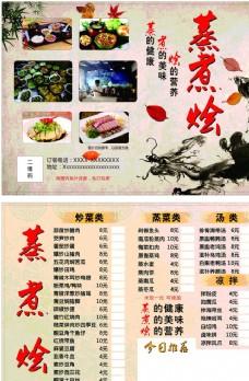 水墨中国风菜单