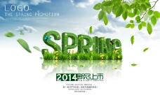 春季新品上市封面设计PSD素材