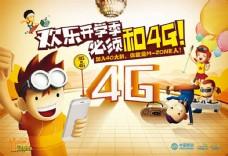 开学季4G活动宣传单设计