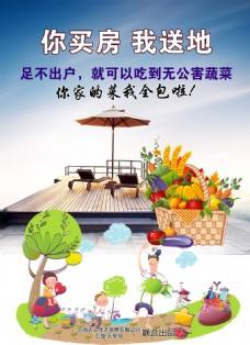 绿色蔬菜基地海报