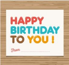 木紋多彩生日快樂字體
