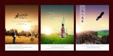 红酒宣传海报PSD分层素材