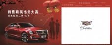 凯迪拉克汽车广告销售篇