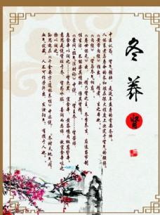 中国四季养生