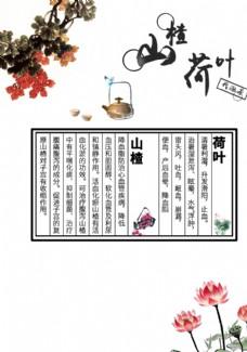 山楂袋泡茶海报