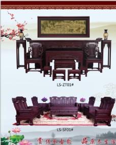 家具广告排版