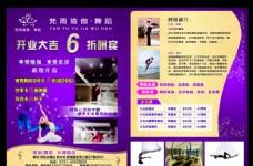 瑜伽开业宣传单