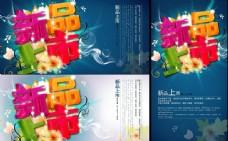 春季新品上市宣传促销海报PSD素材