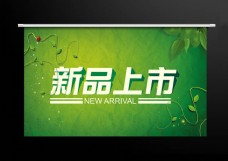 春季新品上市绿色海报设计PSD素材