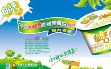 站牌广告鲜活酸奶