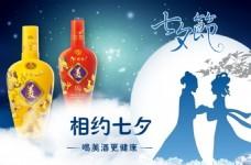 五糧液美酒七夕情人節廣告