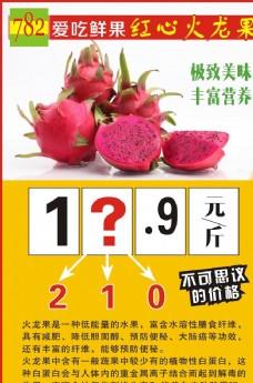 红心火龙果特价海报