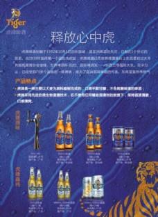 虎牌啤酒广告海报