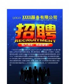 企业招聘单页