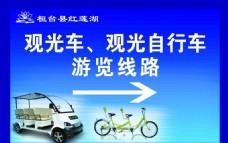 桓臺縣紅蓮湖觀光車觀光自行車游