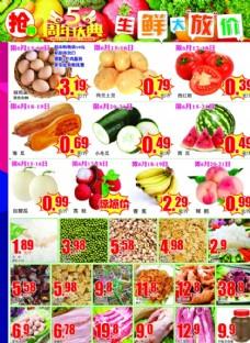 超市商场促销活动宣传彩页海报