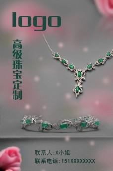 高级珠宝定制