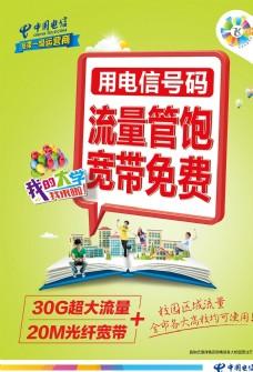 中國電信校園活動