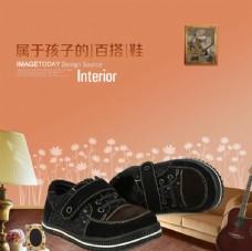 牛皮童鞋海报