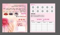 美甲 纹绣 卡片
