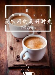 咖啡悠閑時光