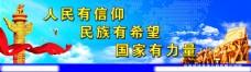 高速习近平题词户外广告宣传