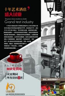 咖啡廳海報