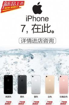 iPhone7在此手機海報