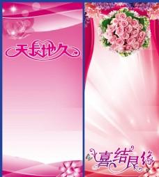 婚庆广告背景