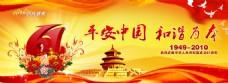 国庆红丝带喜庆素材海报