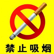 禁止吸烟标识