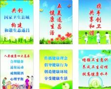 环境卫生宣传海报