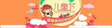 儿童节淘宝促销banner