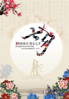七夕牡丹中国古典海报