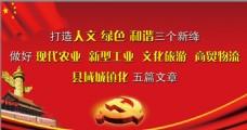 红色大气的党政会议背景